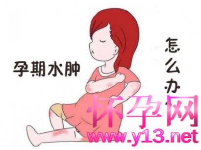 为什么会出现孕期水肿呢?有哪些表现呢?