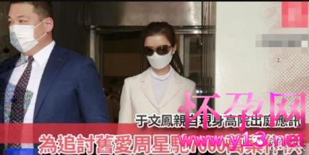 周星驰被相恋11年前女友于文凤追讨7000万?