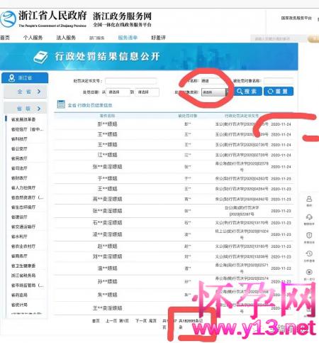 5年内18万条嫖娼记录全公开,浙江这波操作震惊网友