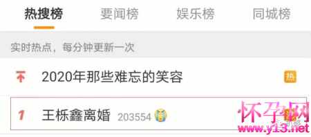 王栎鑫官宣离婚