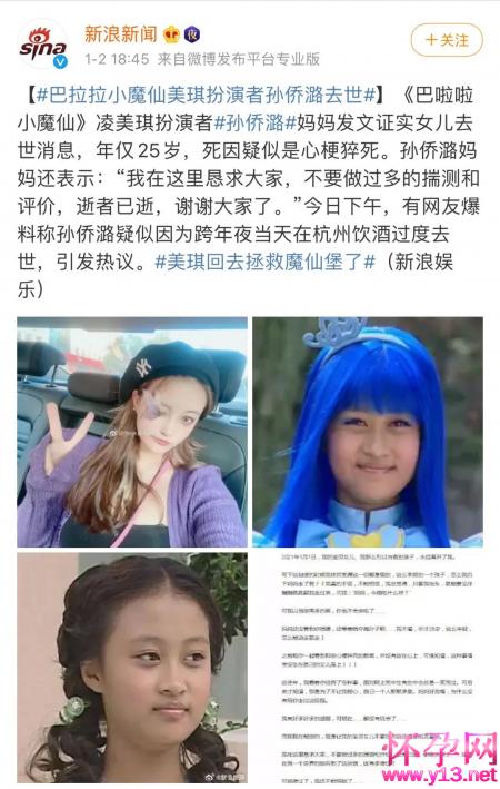 知名女星孙侨璐于2021年跨年夜,心梗猝死,年仅25岁!