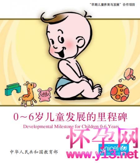 教育部0-6岁儿童发展里程碑手册