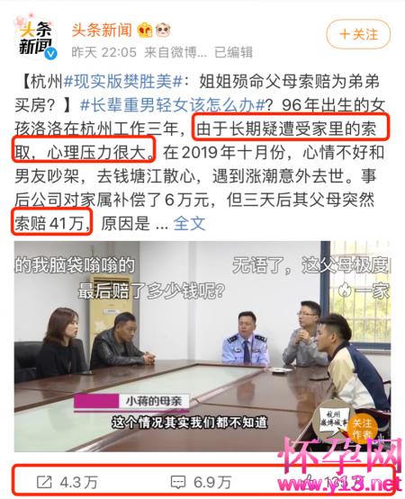 杭州现实版樊胜美聊天截图揭露真相:生前被父母吸血,死后给弟弟赚首付…